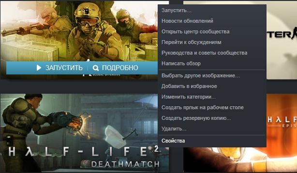 Свойства игры CS:GO