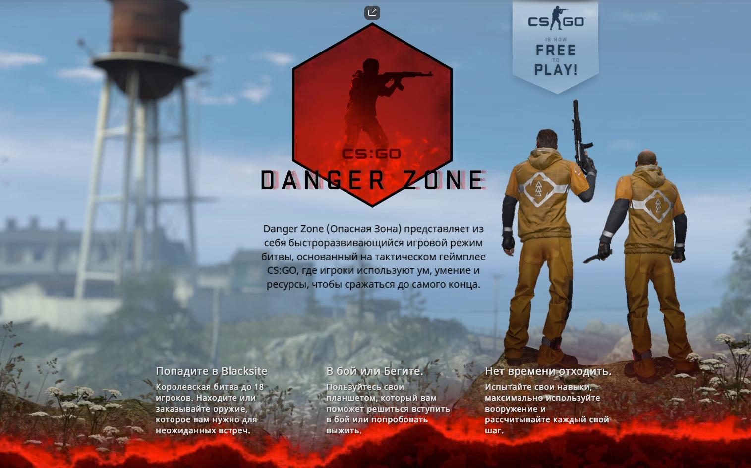 Danger Zone (Опасная Зона) - новый батл рояль в бесплатной CS:GO
