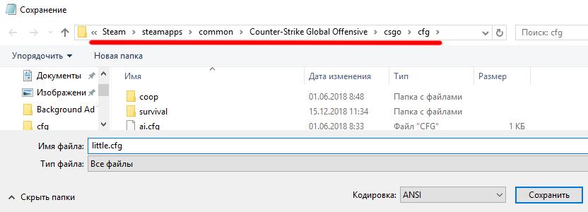 Имя файла вводим little.cfg и Тип файла выбираем Все файлы