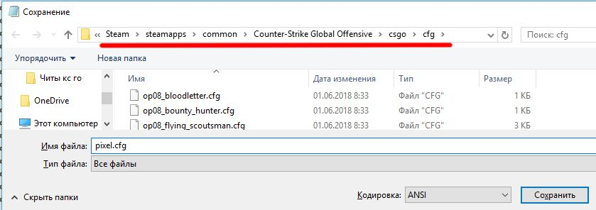 Имя файла вводим pixel.cfg и Тип файла выбираем Все файлы