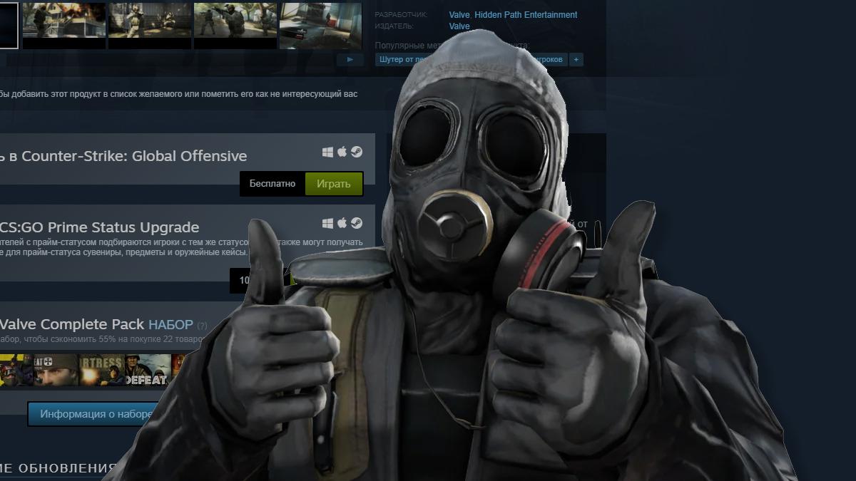 Как приобрести, установить, играть в CS:GO?