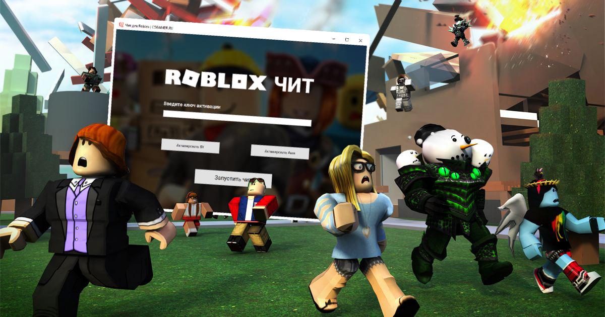 Скачать читы для Roblox