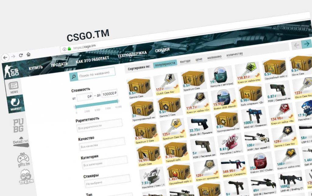 Магазин вещей CSGO TM