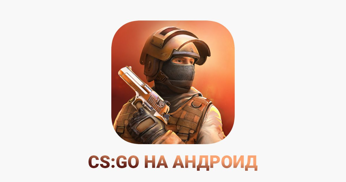 Бесплатная CS:GO на андроид скачать