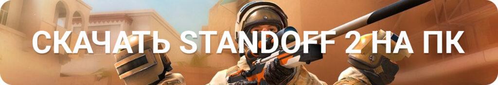 Скачать Standoff 2 на ПК