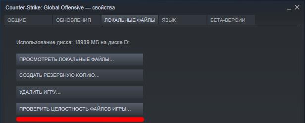 Проверить целостность файлов игры