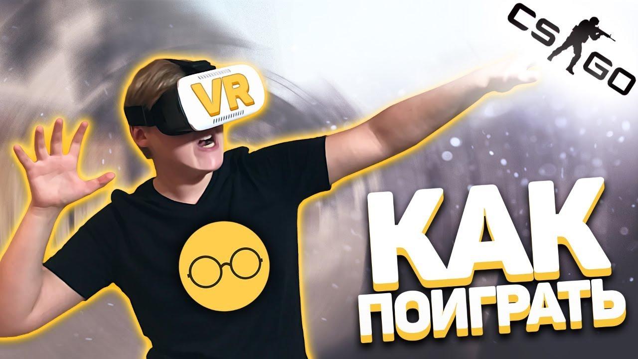 CS:GO в виртуальной реальности VR - Как поиграть без очков OCULUS RIFT