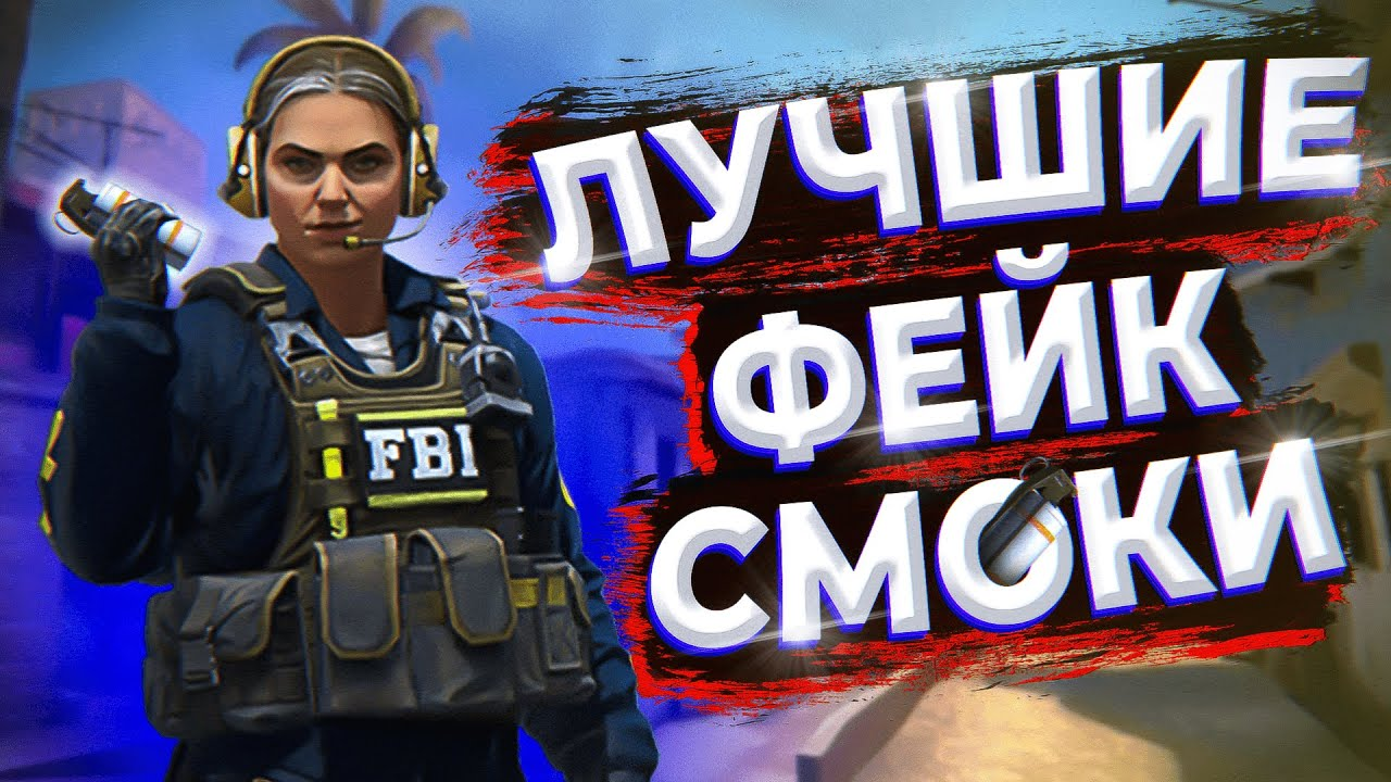 Фейк смоки в CS:GO - На картах Dust 2, Mirage, Inferno, Nuke и Overpass