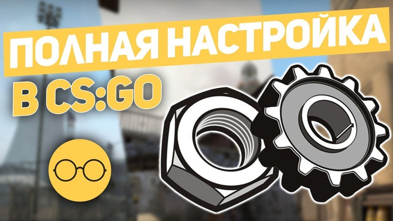 Настройка CS:GO - Прицел, Руки, Графика, Шрифт