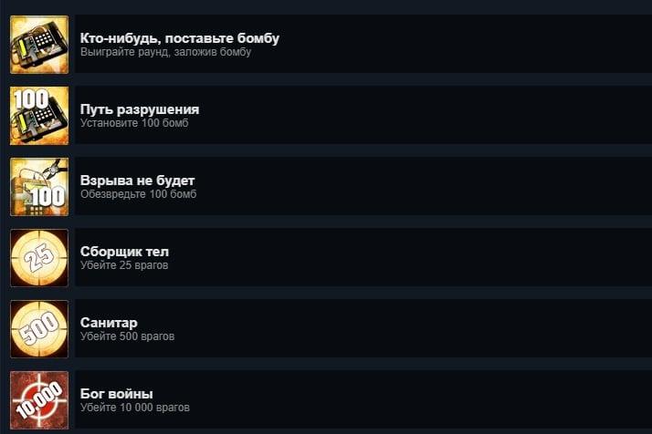 Получение всех достижений в игре CS:GO