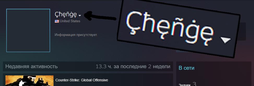 Символы для ника в CS:GO