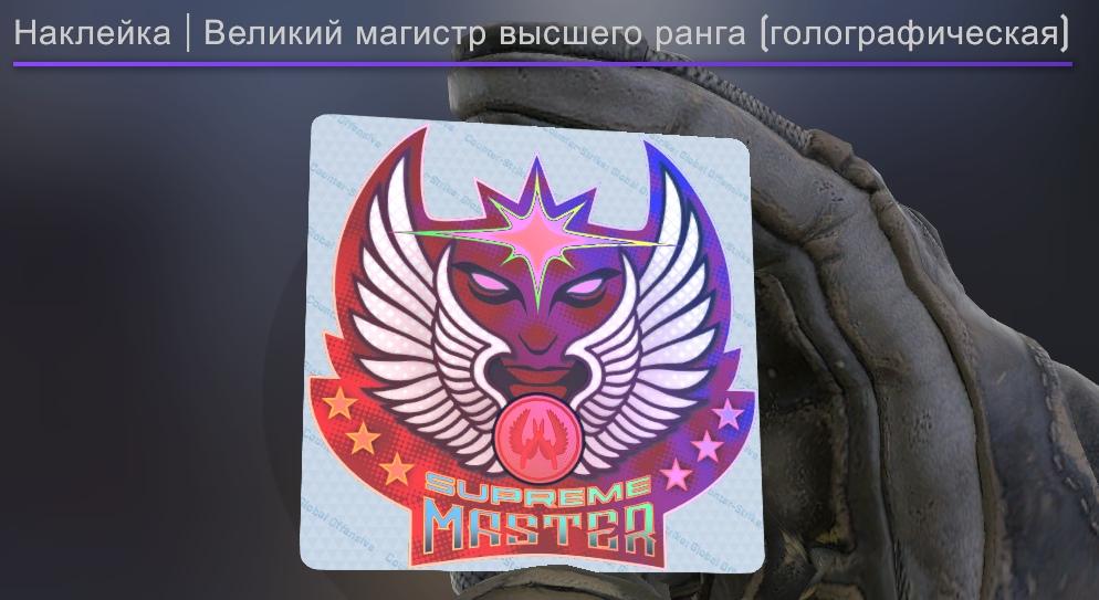 Наклейка | Великий магистр высшего ранга (голографическая)