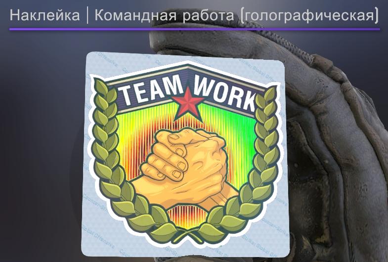 Наклейка | Командная работа (голографическая)