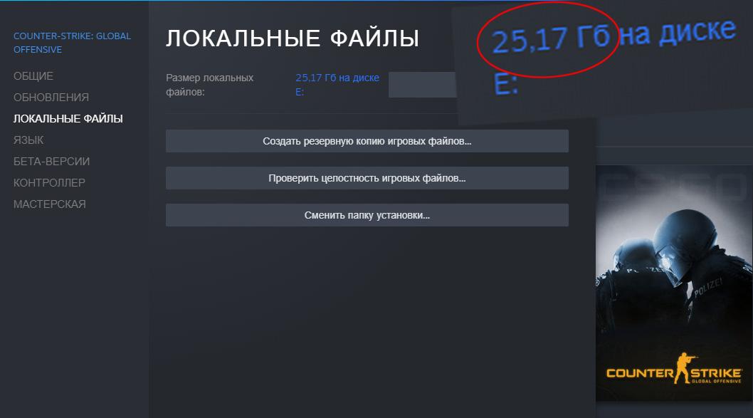 Сколько весит CS:GO? Узнаем размер игры в Steam