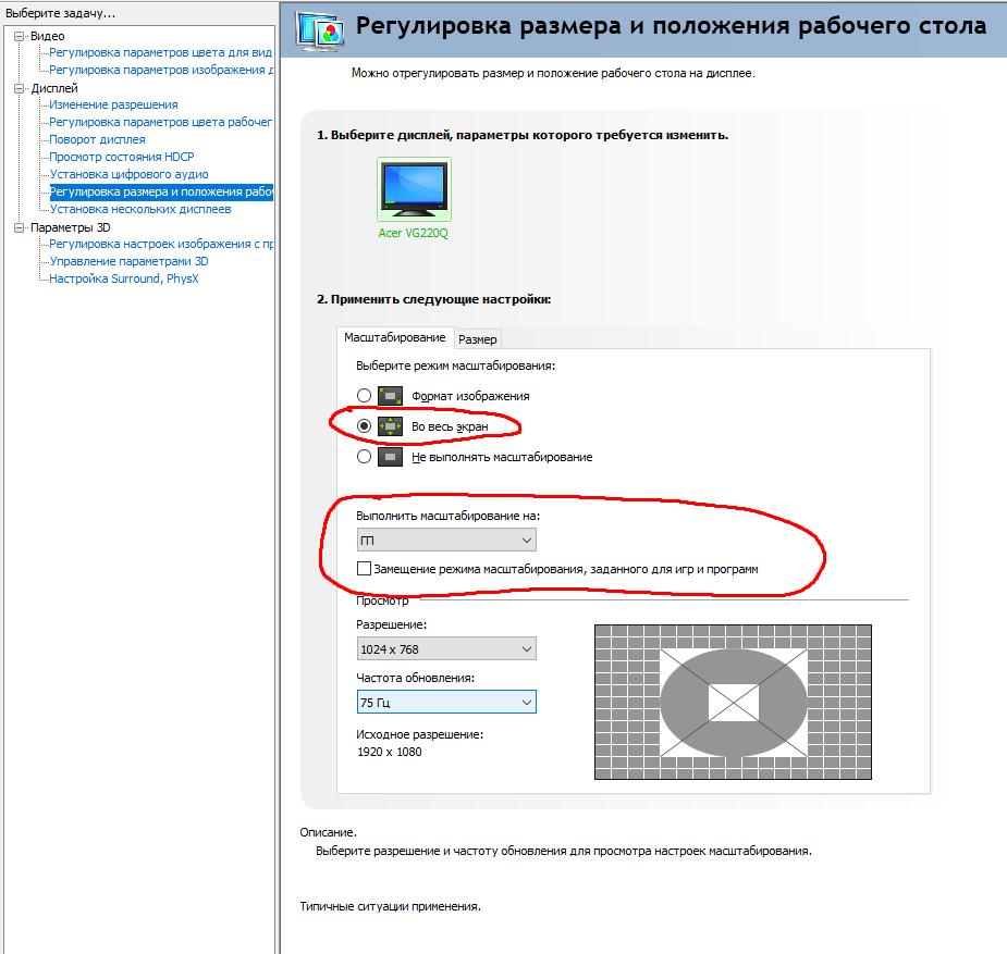 Как растянуть CS:GO на видеокарте NVidia